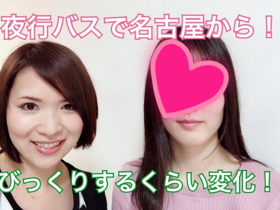 【名古屋からご来店!顎や頬がへっこんだ!】