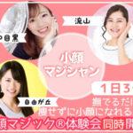 12000円の小顔体験が今なら3900円で体験できる!