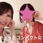 キュッと!すっきりを実感!大阪小顔マジック体験会のお客様の声