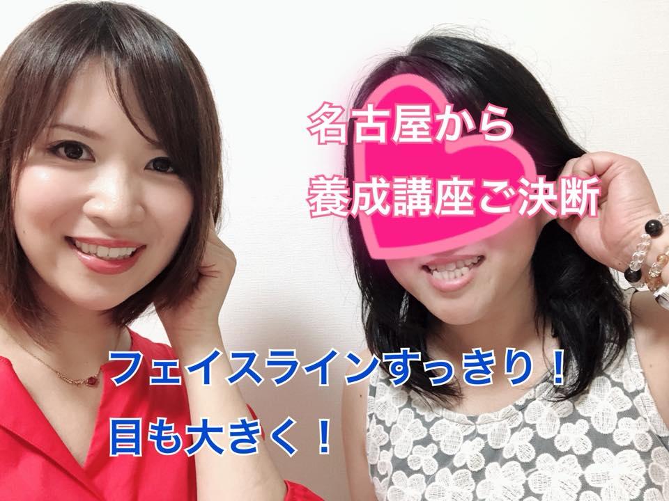 【名古屋から養成講座ご決断!フェイスラインがすっきり!目も大きく!】小顔矯正 頭蓋骨矯正 小顔マジックのご感想