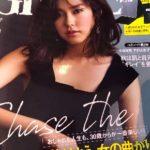 私、雑誌、GINGERに載りました。
