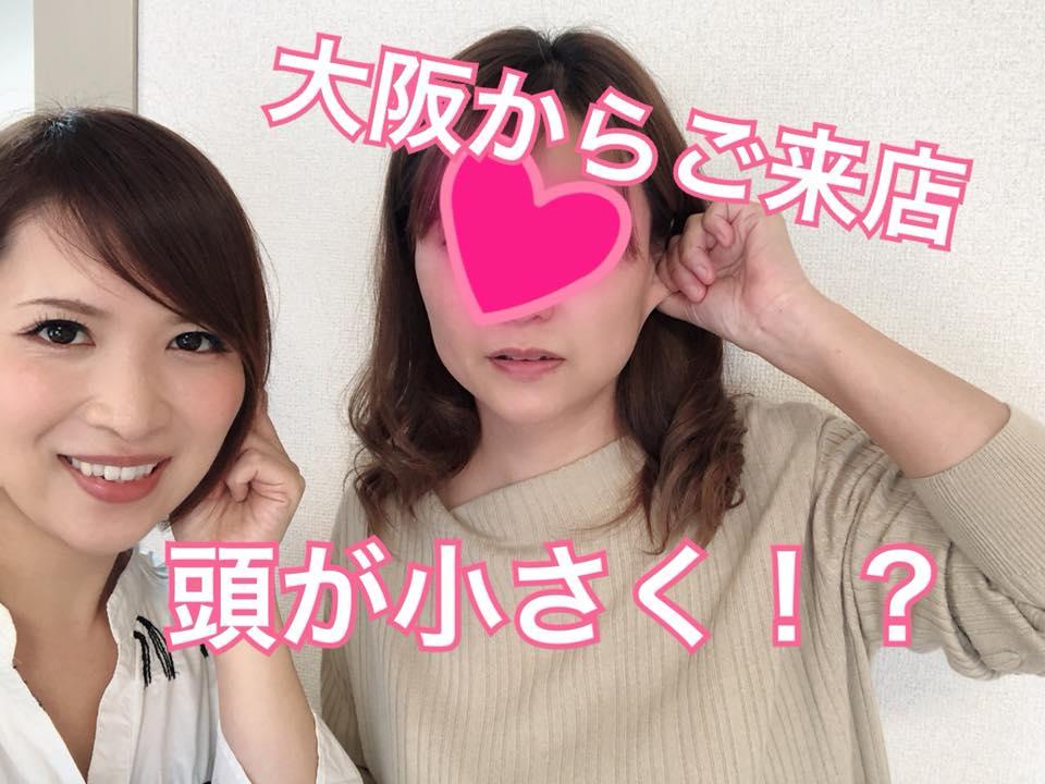 【大阪からご来店!頭が小さく!?】
