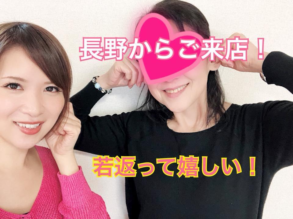 【長野県からご来店!若返って嬉しい!】