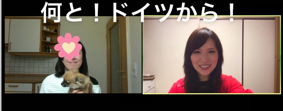 【何と!ドイツから!!】オンライン体験会で効果を実感!