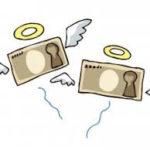 皆さんは本当にお金が好きですか?
