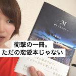 浜崎あゆみさんとマックス松浦さんの禁断の恋に潜むマーケティング戦略