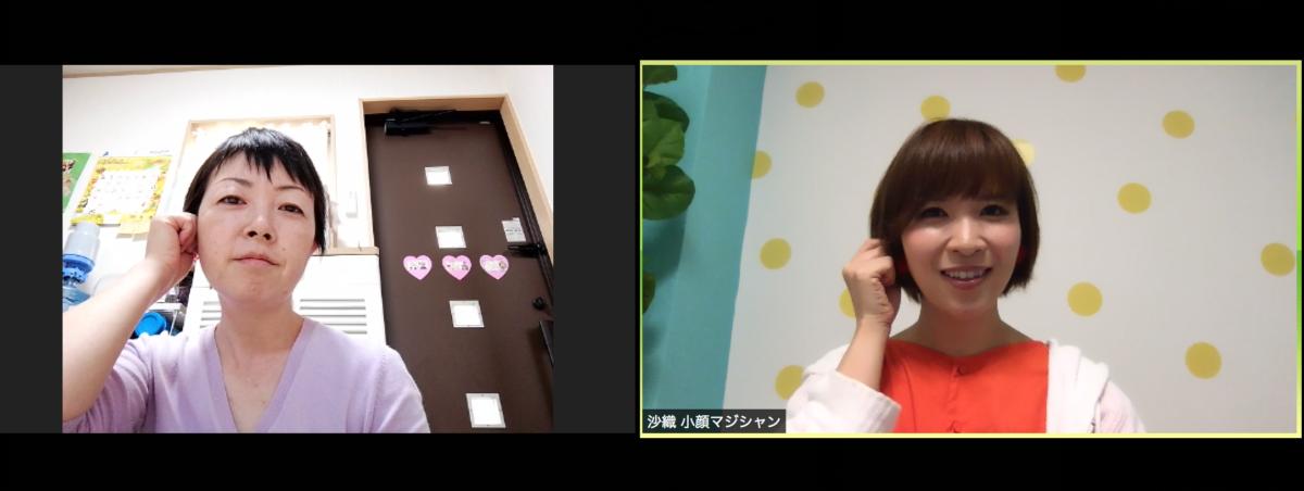熊本からオンラインですぐに顔が変わったのを実感!!