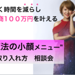 まだ年収〇〇○万円のハイスペック男子を狙うつもりですか?