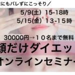緊急事態宣言延長!10名無料で小顔セミナーご招待!!
