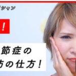 働き方相談本日締切!顎のズレを改善する方法を動画でお伝えします