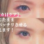【3分デカ目ケア】マスクしたまま目元をパッチリさせる方法教えます!