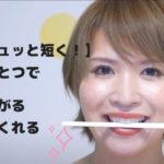 【鼻下キュッと短く!】割り箸ひとつで、口角が上がる笑顔もつくれる