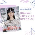 【雑誌 SPUR 2020年10月号に 小顔マジシャン®︎が紹介されました!】