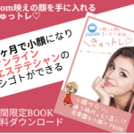 1ヶ月でzoom映えの顔を手に入れるきゅっトレ♡BOOKプレゼント